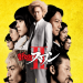 映画「新宿スワンⅡ」を観たら「コウノドリ」がフラッシュバックしました!
