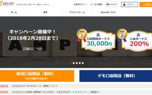 海外FX業者 is6comのキャンペーンが凄い!